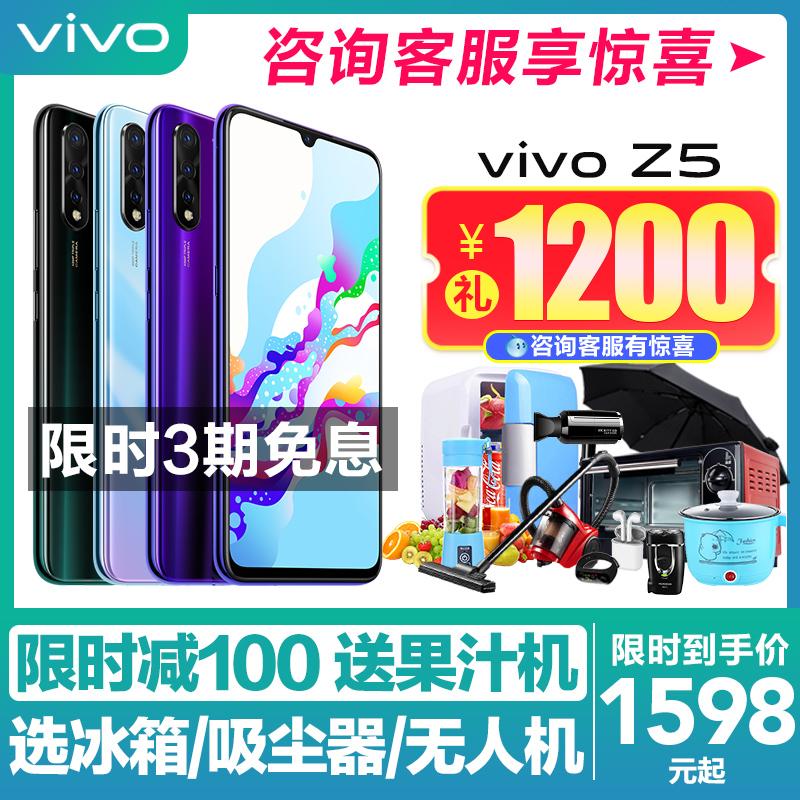 12-12新券【减200送碎屏宝】vivo新品z5手机