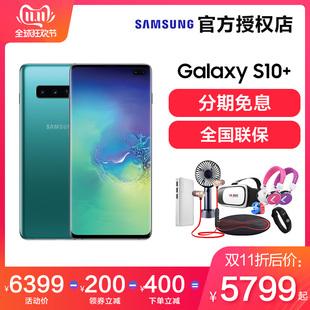 智能手机4G防水全网通前置双摄IP68855骁龙G9750SMS10Galaxy三星Samsung