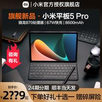 现货速发Xiaomi小米平板5Pro新品学习办公娱乐120Hz屏幕神器ipad11英寸游戏护眼吃鸡pad考研5g平板电脑