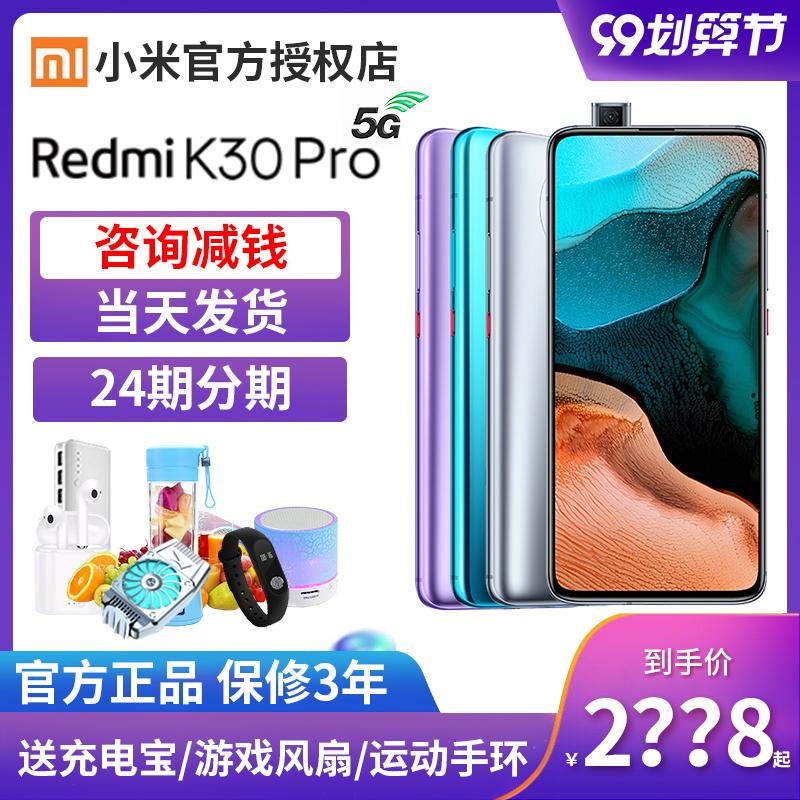 当天发 咨询优惠/送手环 xiaomi/小米 Redmi K30 Pro变焦版手机小米官方旗舰店5G redmi红米k30pro至尊版10