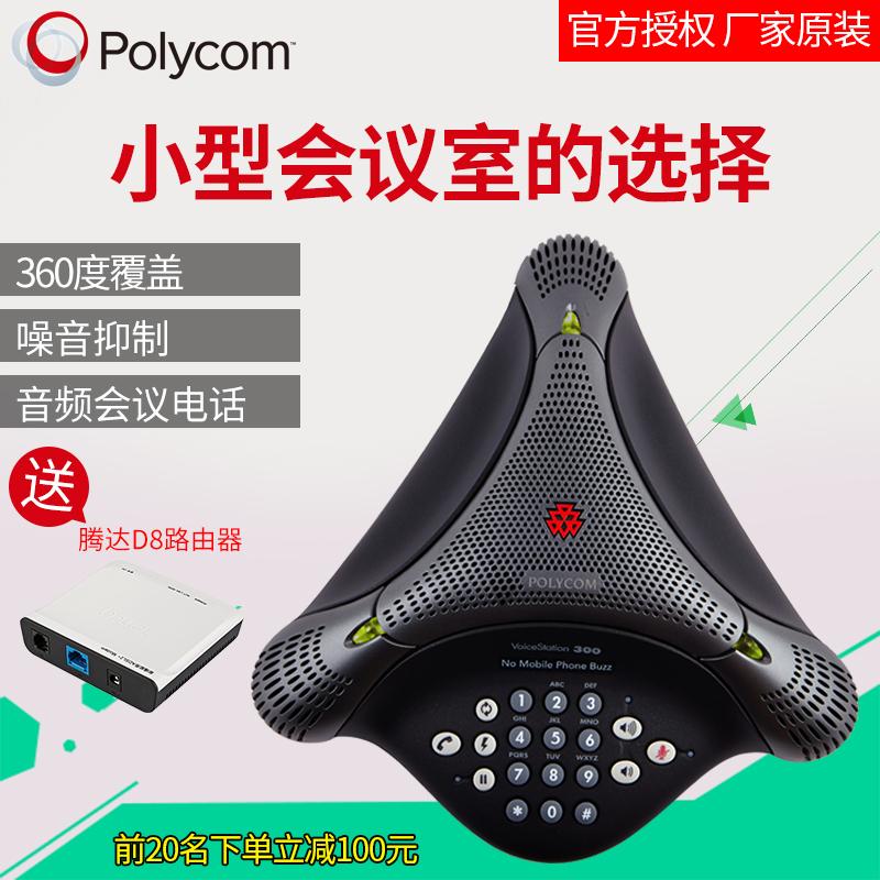 Polycom сокровище прибыль через звуковая частота конференция телефон сиденье машинально верность микрофон телефон конец конец система VS300