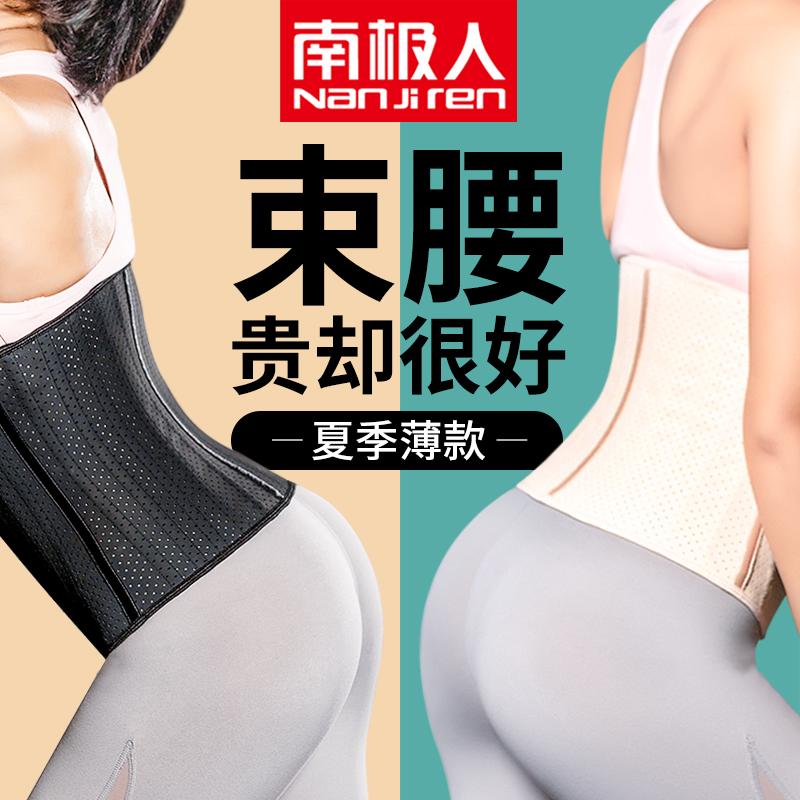 运动束腰带女神器塑腰束腹束缚夏天薄款瘦身塑身衣收腰收腹带燃脂