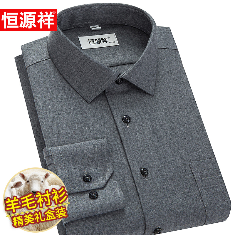 Hengyuan Xiang Wool Shirt Men Long Sleeve Pure Wool Middle-aged Business Leisure Autumn and Winter New Thickened Shirt Men
