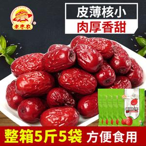老枣农灰枣新疆特产枣红枣5斤装散装枣子2500g包邮即食免洗