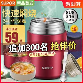 苏泊尔不锈钢保温饭盒焖烧杯保温桶