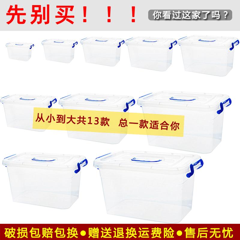 透明收纳箱塑料储物箱 大小号有盖滑轮整理箱收纳盒塑料收纳箱