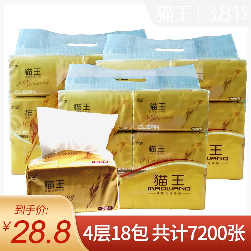 金色猫王抽纸400张四层手帕纸餐巾纸整箱原木面纸巾3提家用实惠装