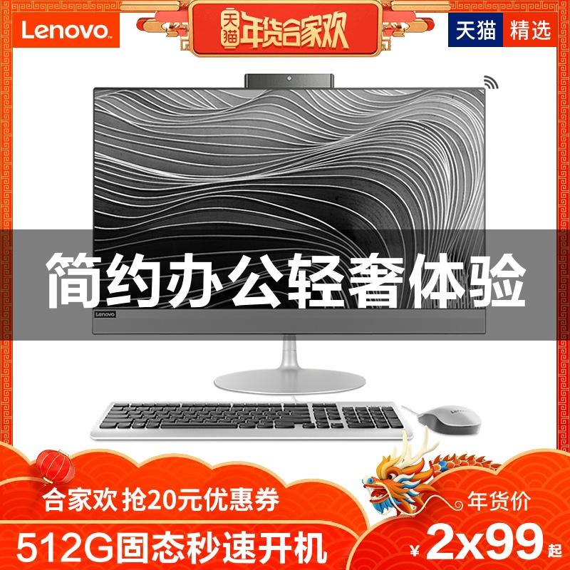 lenovo/联想一体机台式机电脑AIO520 i3 四核全套家用办公网吧游戏型教学会议整机超薄全新正品高配