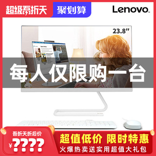 Lenovo 一体机电脑AIO520c 22全套整机超薄家用商用收银办公23英寸游戏型官方旗舰店官网win7全新 联想台式