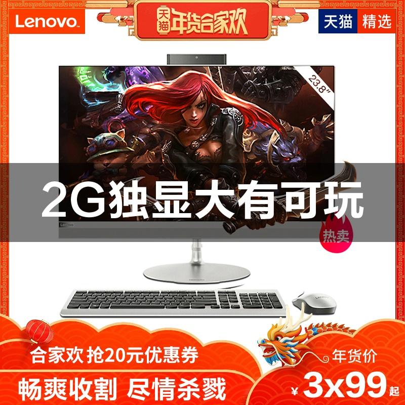 联想一体机电脑AIO520-24i3-8100T四核i5-8400T六核独显高端家用超薄办公设计商务游戏型23.8英寸全套lol整机