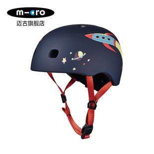 micro迈古米高儿童头盔 出行滑板车头盔自行车安全帽护具 多颜色