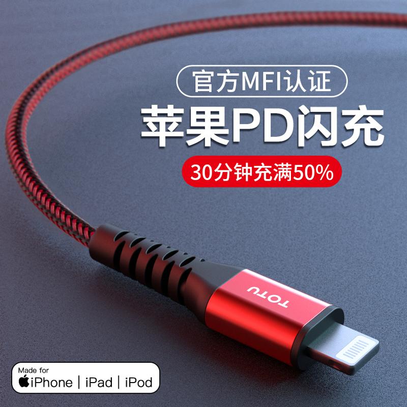 TOTU苹果快充数据线PD快充线iPhone 11 Pro Max 18w充电线(用80元券)