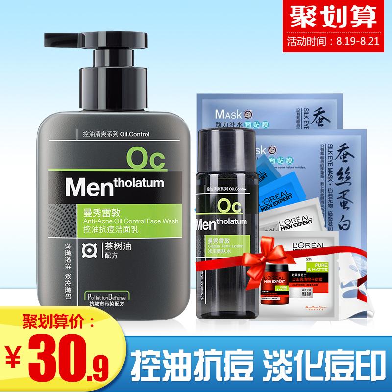 Подлинный человек красивый мое честный мужской facial cleanser контроля уровня масла анти оспа моющее средство пена контроля уровня масла пополнение увлажняющий угри кожа