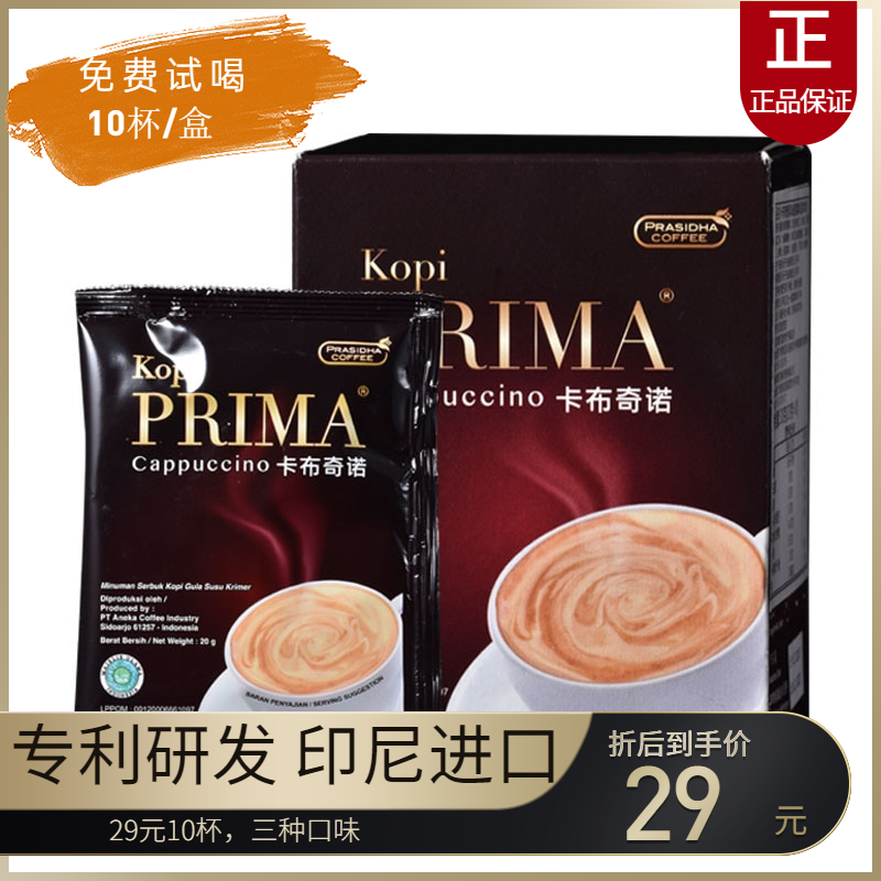 Indonesia imported cappuccino instant prama refreshing three in one instant coffee [solid drink]