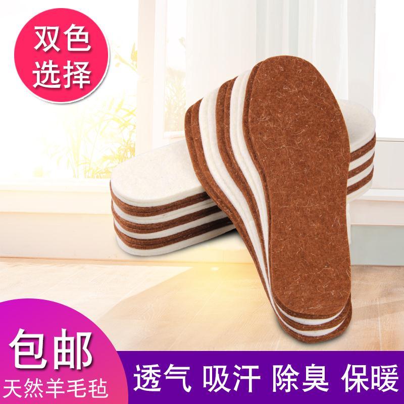 羊毛毡保暖透气吸汗运动加厚棉鞋垫限时2件3折