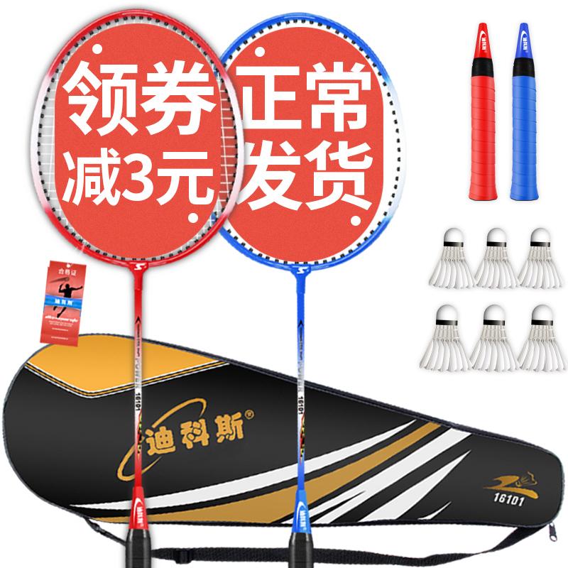 迪科斯羽毛球拍双拍套装耐用型成人儿童亲子小学生单拍耐打正品碳