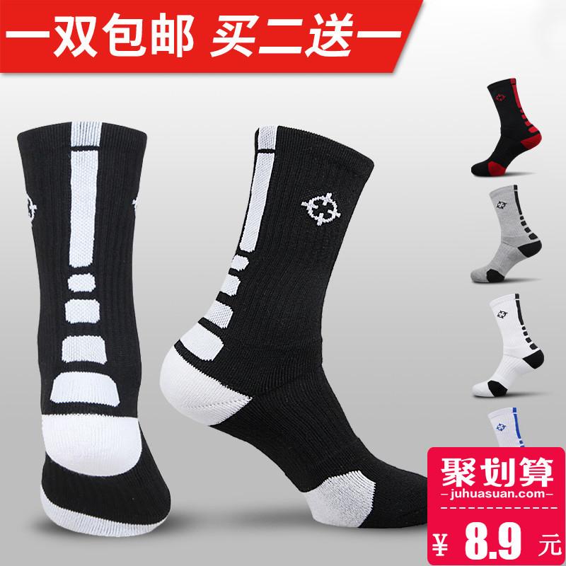 准者篮球袜子毛巾底高筒短中长筒专业运动训练精英男跑步加厚低帮