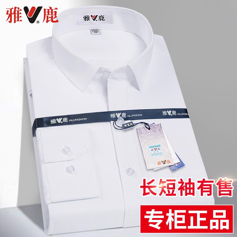 雅鹿加绒衬衫男秋季保暖男士商务正装春秋白色修身职业长袖白衬衣