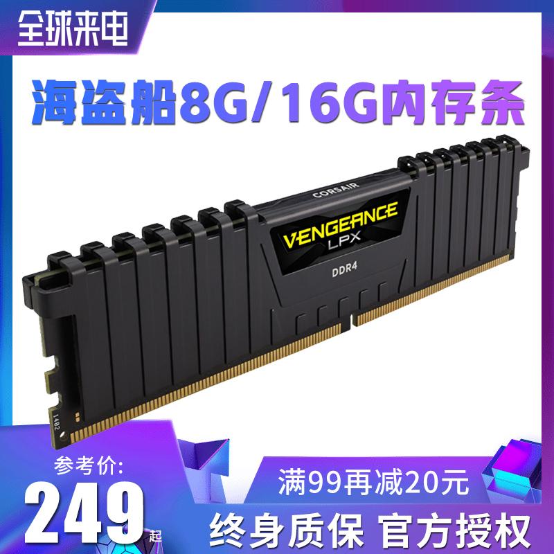 海盗船复仇者8G/16G DDR42400 2666 3000 3200 RGB灯条电脑内存条