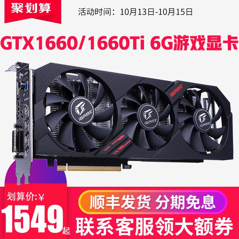 七彩虹GTX1660/1660TI 6G电竞游戏显卡台式机电脑主机箱游戏显卡