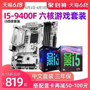Intel/英特尔酷睿I5 9400F六核/I3-9100F四核主板CPU套装搭微星B360M MORTAR/B365/H310办公游戏LOL网课