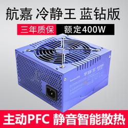 航嘉冷静王蓝钻版额定400W台式机电脑主机箱电源吃鸡游戏静音电源