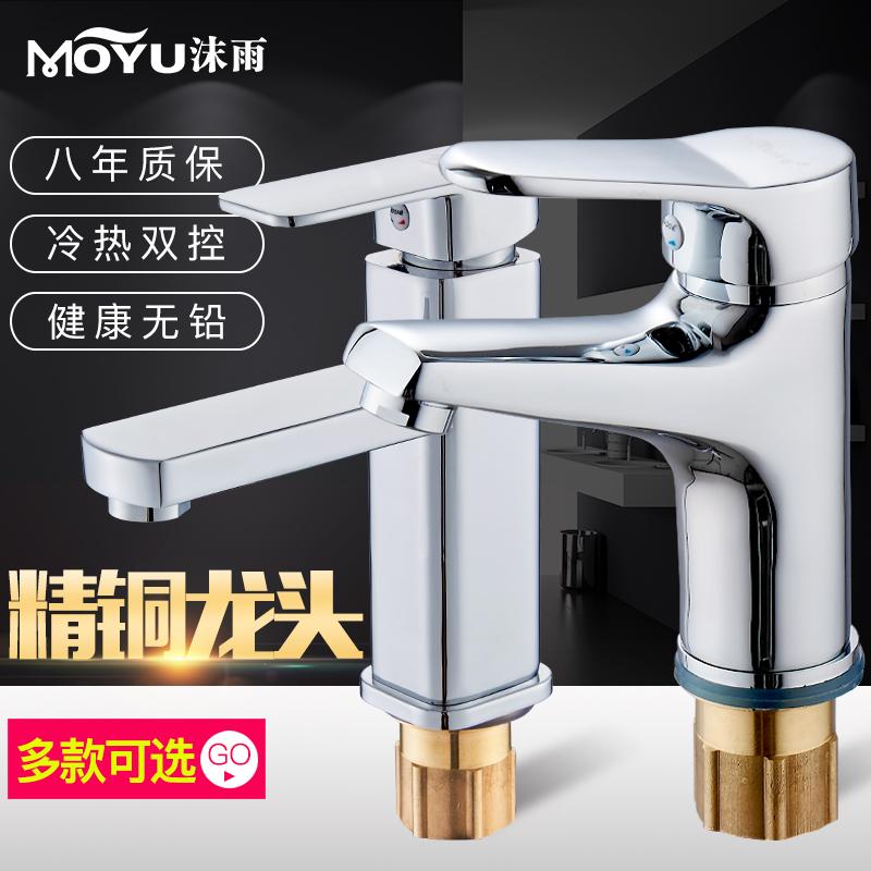全铜单孔台盆洗手盆水龙头卫生间冷热混水阀洗脸盆面盆单冷水家用