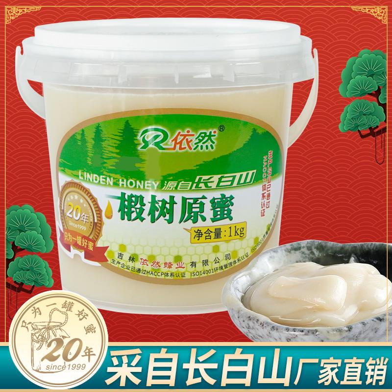 依然品牌长白山蜂蜜椴树原蜜1kg桶装冲饮天然农家结晶蜜厂家直销