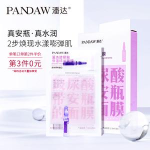 pandaw潘达玻尿酸安瓶精华面膜补水保湿收缩毛孔提亮肤色男女