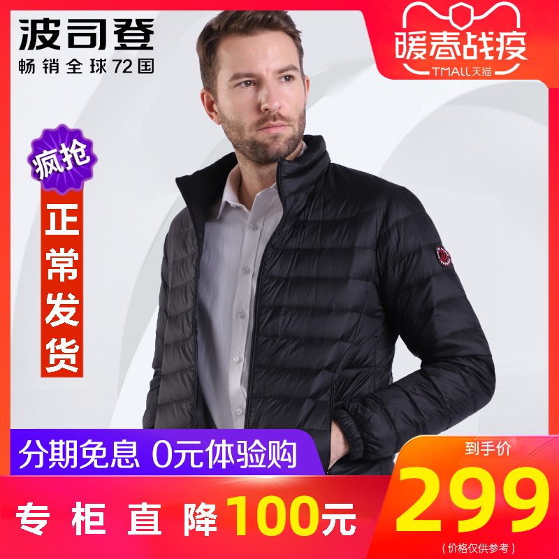 Bosden light and thin down jacket for men