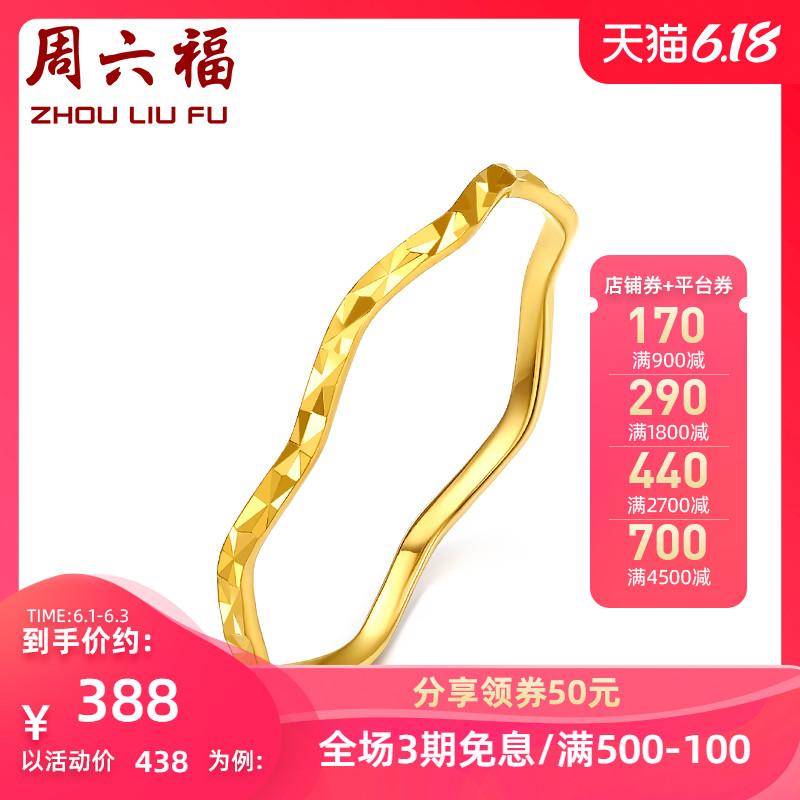 周六福黄金戒指女款创意波纹足金素圈戒指定价车花细圈个性指环