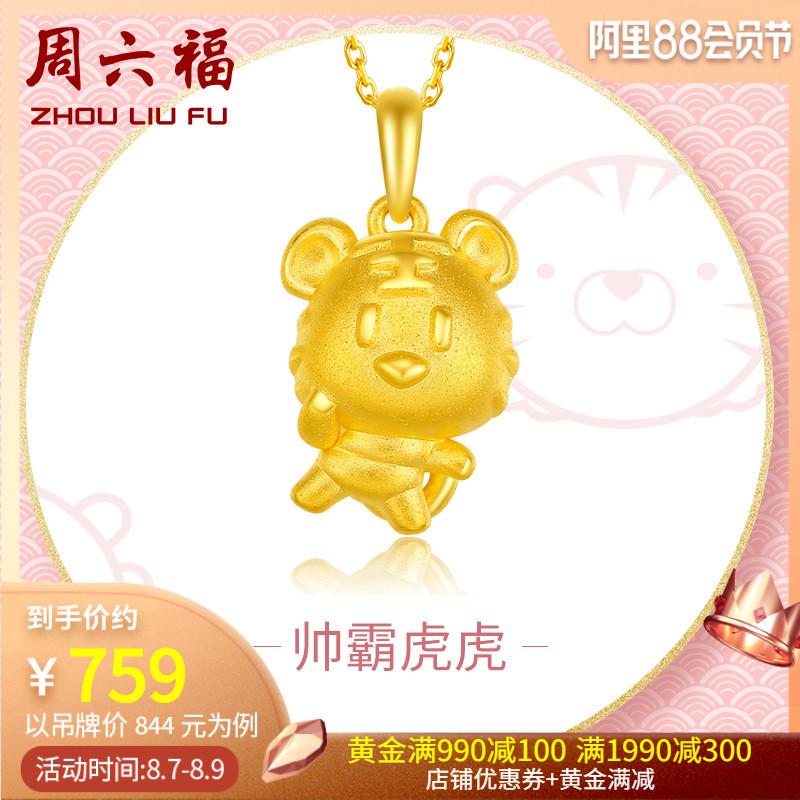 ZLF/周六福黄金吊坠注意事项,四大谎言别中招