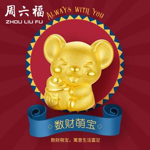 周六福 珠寶黃金轉運珠3D硬金手鏈 足金生肖鼠手繩 定價AD164823