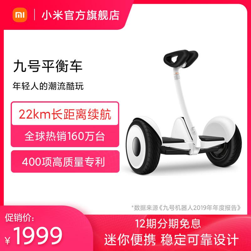 小米米家九号腿控车平衡车体感智能骑行遥控漂移代步电动二轮车