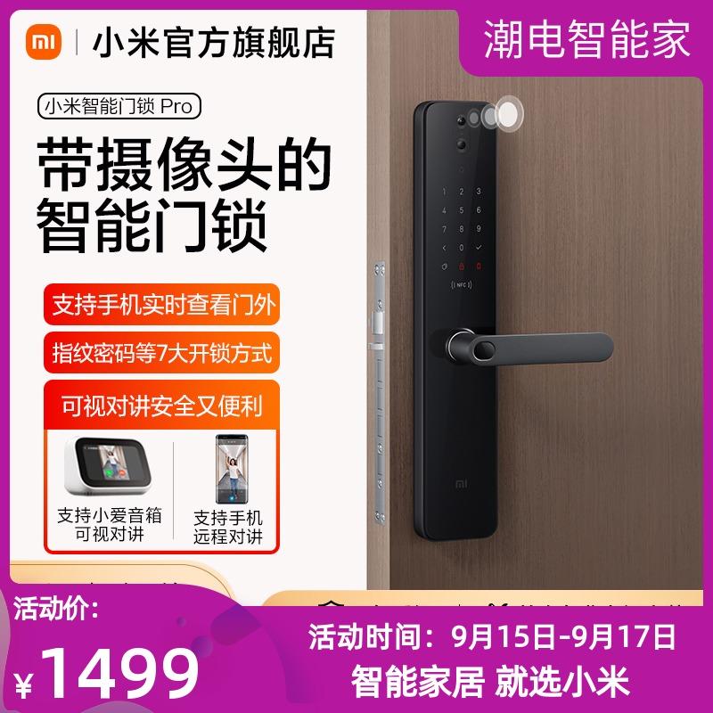 小米pro家用苹果homekit米家app