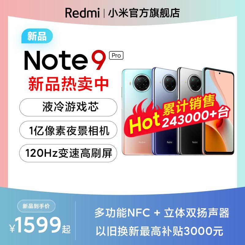 【爆款热卖】Redmi Note 9 Pro一亿像素手机高刷游戏官网学生智能机xiaomi小米官方旗舰店10红米note9pro