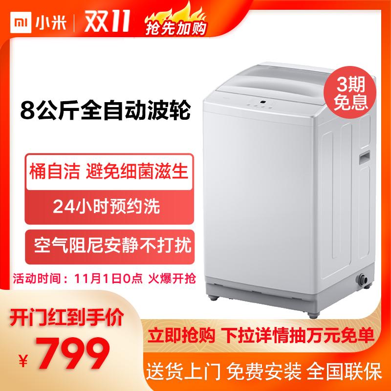 全自动波轮洗衣机小型家用脱水官网旗舰店kg公斤8小米米家Redmi