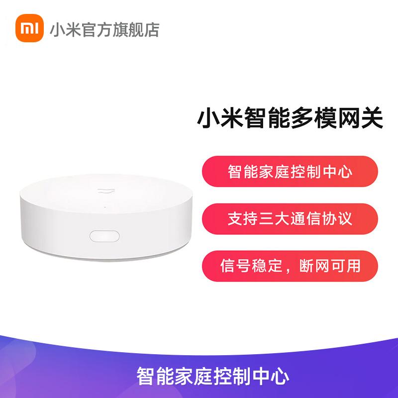 小米智能多功能wifi蓝牙多模网关