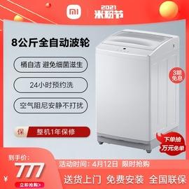 Redmi小米米家8公斤kg全自動波輪洗衣機小型家用脫水官網旗艦店圖片