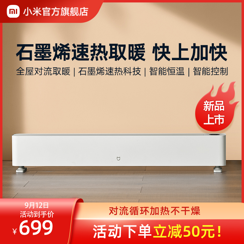 小米米家电暖气踢脚线1S取暖器家用客厅大面积暖风机电暖器烤火器599元