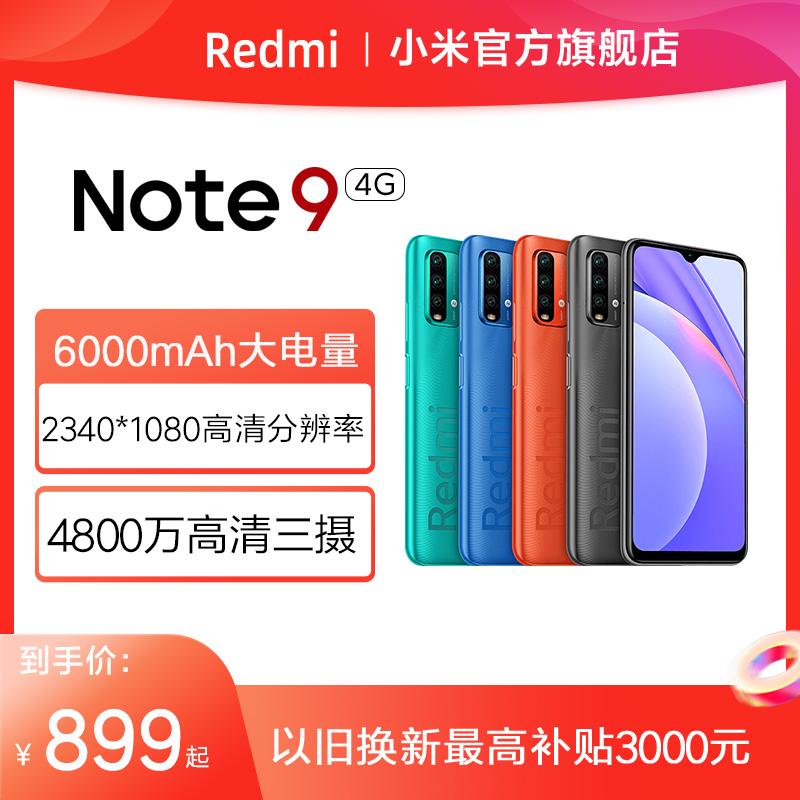 【热销爆款】Redmi Note 9 4G 6000mAh大电量智能拍照手机小米官方旗舰店官网正品红米note9