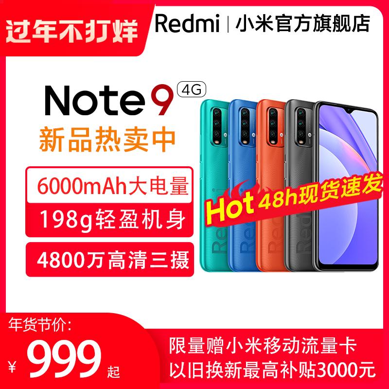 【新品开售】Redmi Note 9 4G 6000mAh大电量全面屏智能游戏拍照手机小米官方旗舰店官网正品11红米note94g
