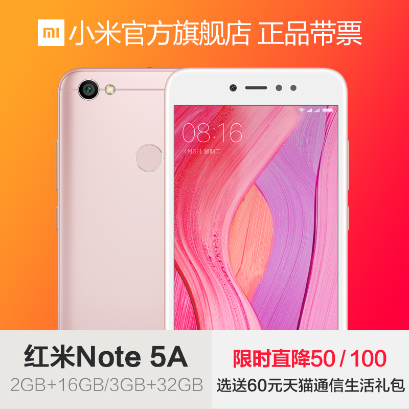 Xiaomi / millet red rice NOTE 5A camera phone red rice millet official website note4x smartphone