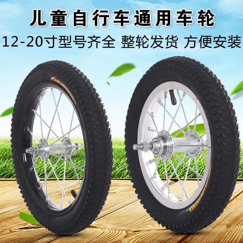 Сложить велосипед круглый 20 дюймовый 16 дюймовыми колесами группа 12 дюймовый 14 дюймовый 18 дюймовый ребенок велосипед колесо общий