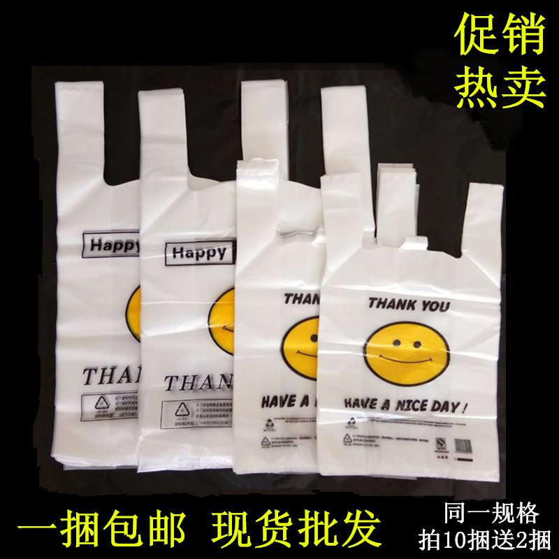 透明加厚笑脸袋手提塑料袋背心礼品超市购物朔料袋子定做订制批发