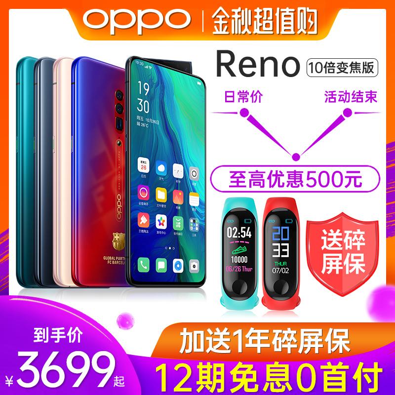 【立减500】oppo reno 10未来手机热销44件五折促销