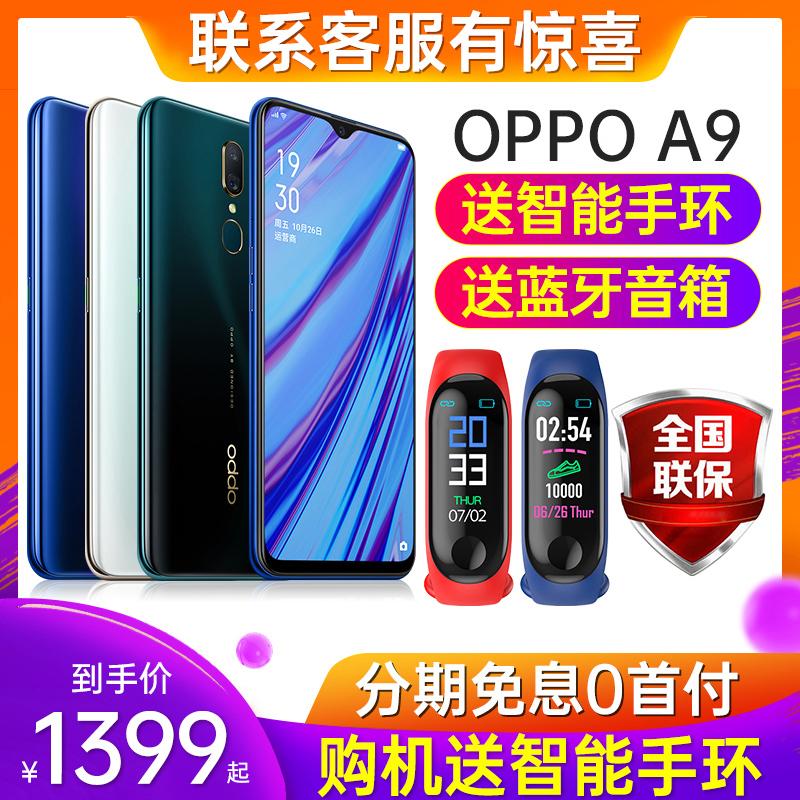 【新款上市】OPPO A9 oppoa9手机正品oppo全新a9x a7x a5 a3 k1 未来x r15 r11s r9s限量版超薄0ppoa9splus