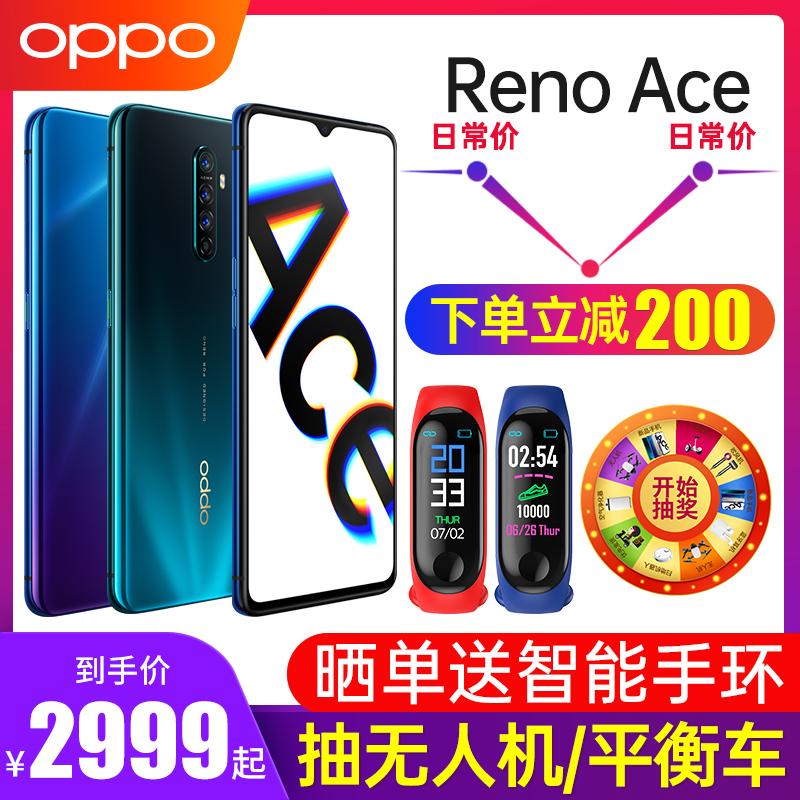 【立减200】OPPO Reno Ace opporenoace手机新款上市 oppoace定制版r19 r17pro 0ppo未来x 0pp0renoace reno2