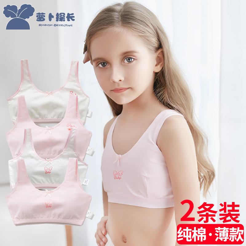 儿童内衣女文胸发育期10-12岁女童小背心纯棉9-13-15小学生夏季薄