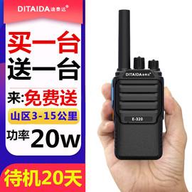 迪泰达对讲机大功率手持户外自动调频防水机酒店工地50公里讲器图片